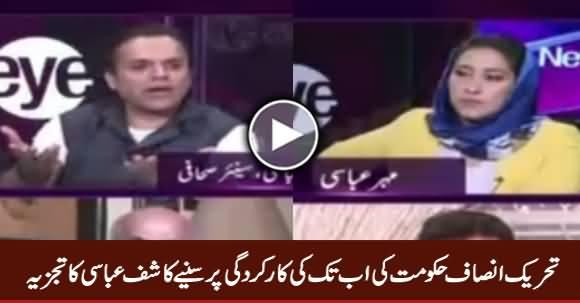 Kashif Abbasi Analysis on PTI Govt's Performance Till Now