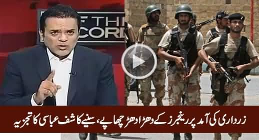 Kashif Abbasi Analysis on Rangers Raids in Karachi on The Day of Zardari's Return