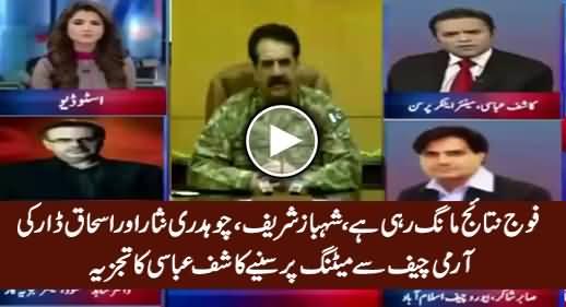 Kashif Abbasi Analysis on Shahbaz Sharif, Ch. Nisar & Ishaq Dar's Meeting With Army Chief