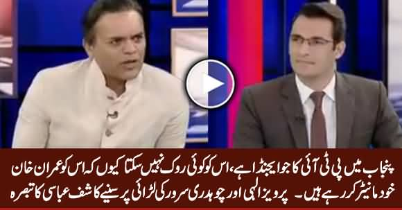 Kashif Abbasi Analysis on Tension Between Pervez Elahi And Chaudhry Sarwar