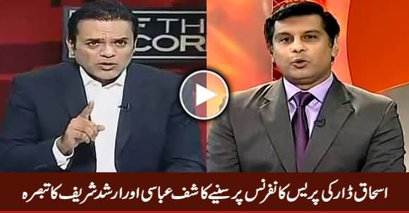 Kashif Abbasi And Arshad Sharif Analysis on Ishaq Dar's Media Talk