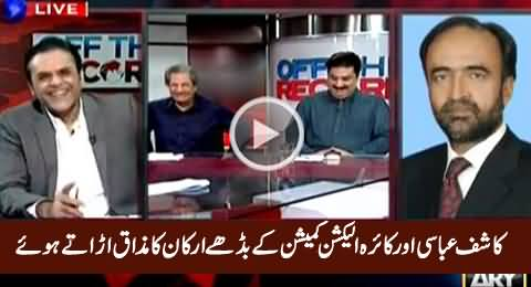 Kashif Abbasi And Qamar Zaman Kaira Making Fun of Aged ECP Members