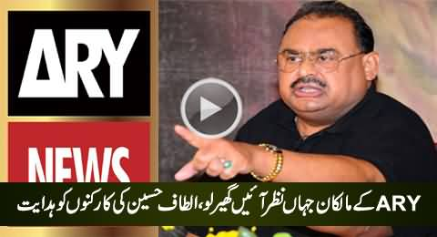 Kashif Abbasi And Waseem Badami Telling How Altaf Hussain Threatened ARY News