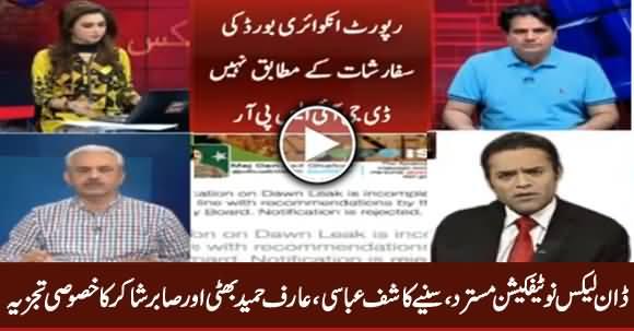 Kashif Abbasi, Arif Hameed Bhatti And Sabir Shakir's Detailed Analysis on Dawn Leaks
