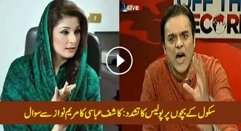 Kashif Abbasi Asks A Question From Maryam Nawaz About Police Baton Charge on Children