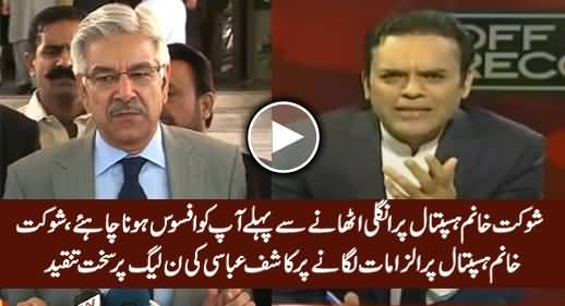 Kashif Abbasi Bashing PMLN For Putting Allegations on Shaukat Khanum Hospital