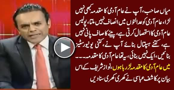 Kashif Abbasi Blasts on Nawaz Sharif For Saying That He Is Fighting For Common People