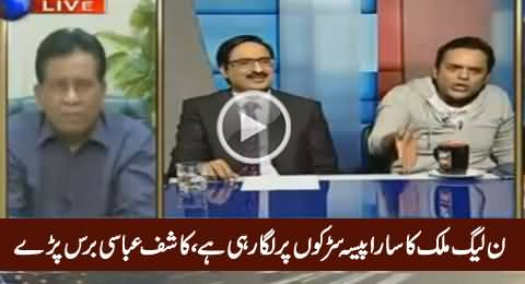 Kashif Abbasi Blasts on PMLN Govt For Making Only Roads And Metro Buses