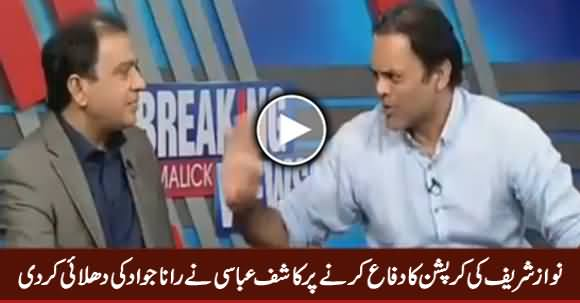 Kashif Abbasi Blasts on Rana Jawad For Defending Nawaz Sharif's Corruption
