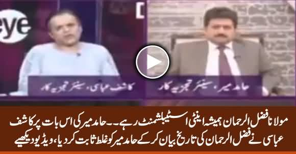 Kashif Abbasi Busted Hamid Mir's Claim That