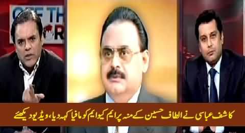 Kashif Abbasi Calls MQM