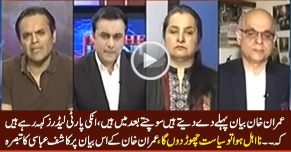 Kashif Abbasi Comments on Imran Khan's Statement