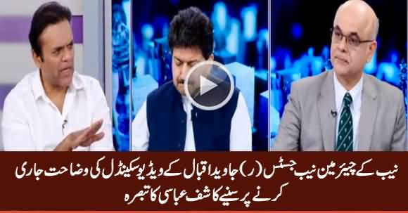 Kashif Abbasi Comments on NAB's Press Release In Defence of Chairman NAB Video Scandal