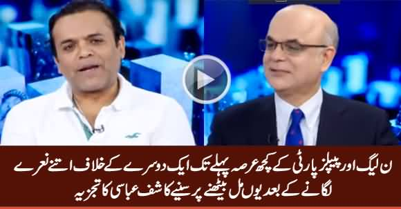 Kashif Abbasi Comments on PMLN And PPP's Iftar Dinner