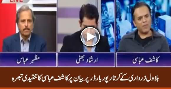 Kashif Abbasi Critical Comments on Bilawal's Statement Against Kartarpur Corridor