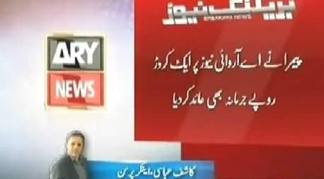 Kashif Abbasi Criticizing Govt and PEMRA on the Suspension of ARY News License
