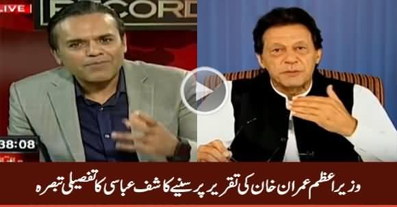 Kashif Abbasi Detailed Analysis on PM Imran Khan's Speech