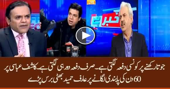 Kashif Abbasi Didn't Violate Any Law Why He Faces 60 Days Ban ? Arif Hameed Bhatti Comments