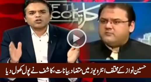 Kashif Abbasi Exposed Contradiction in Hussain Nawaz Statements in Different Interviews