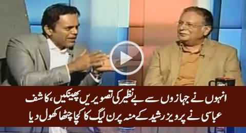 Kashif Abbasi Exposed Dirty Tactics of PMLN On Pervez Rasheed's Face