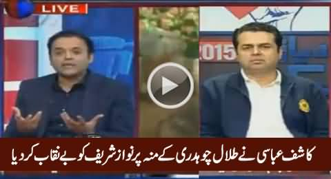 Kashif Abbasi Exposed Nawaz Sharif on The Face of Talal Chaudhry
