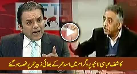 Kashif Abbasi Gets Angry on Asad Umar's Brother Zubair Umar in Live Show