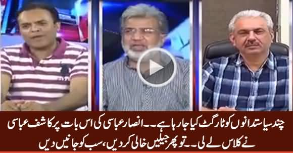 Kashif Abbasi Grilled Ansar Abbasi For Saying That Some Politicians Are Being Targeted