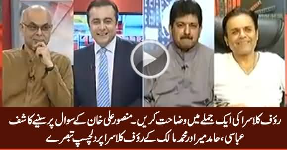Kashif Abbasi, Hamid Mir & Muhammad Malick's Interesting Comments on Rauf Klasra