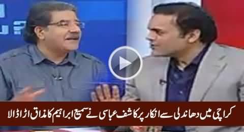 Kashif Abbasi Makes Fun of Sami Ibrahim On Saying No Rigging In Karachi