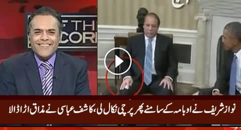 Kashif Abbasi Making Fun of Nawaz Sharif's Notes (Parchis) In Front of Obama