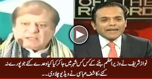 Kashif Abbasi Played Clips of PM Nawaz Sharif's False Claims & Promises