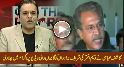 Kashif Abbasi Plays MQM's Waseem Akhtar Video in His Program Abusing Sharif Brothers