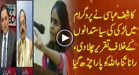 Kashif Abbasi Plays Speech of a Girl, Rana Sanaullah Gets Angry on Kashif Abbasi and the Girl