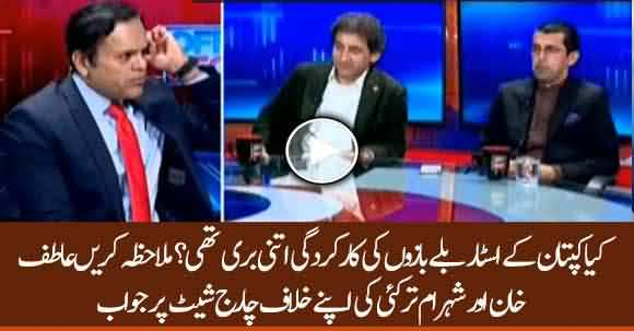 Kashif Abbasi Presented Charge Sheet Against KPK Dismissed Ministers - Listen Their Response