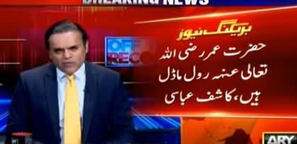 Kashif Abbasi Response On Allegations of Blasphemy Against Him