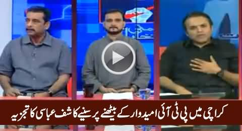 Kashif Abbasi Response On PTI Candidate In NA-245 Elections