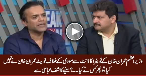 Kashif Abbasi Revealed Who Tweeted From Imran Khan's Twitter Account Against Modi