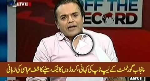 Kashif Abbasi Reveals How Punjab Govt Wasted Public Money in Laptop Scheme