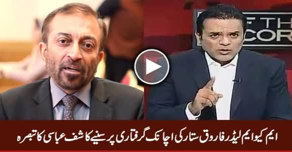 Kashif Abbasi's Analysis on Sudden Arrest of Farooq Sattar