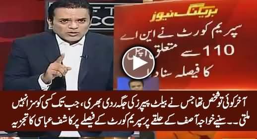 Kashif Abbasi's Analysis on Supreme Court's Verdict Regarding NA-110 Rigging Case