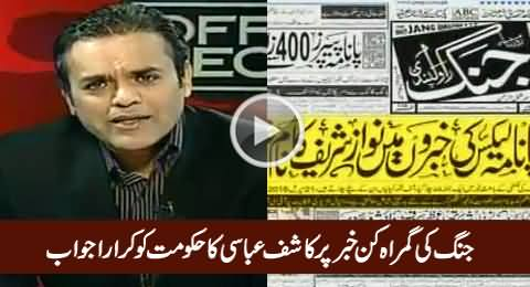 Kashif Abbasi's Reply To Govt And Jang Group on Trying To Mislead The Nation