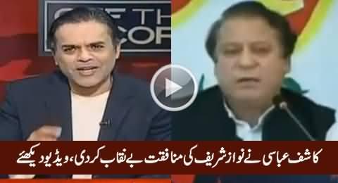 Kashif Abbasi Showing Mirror to PM Nawaz Sharif in Live Show