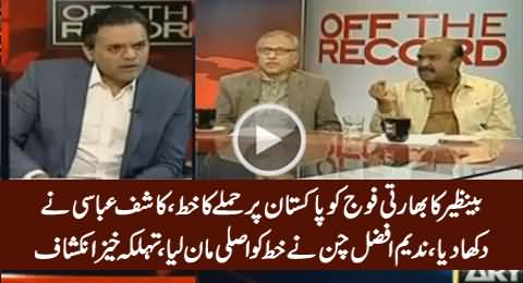 Kashif Abbasi Shows Benazir's Letter Requesting Indian Army To Attack on Pakistan