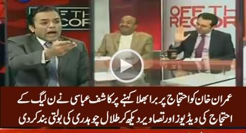 Kashif Abbasi Takes Class of Talal Chaudhry For Criticizing Imran Khan on Protests