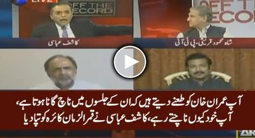 Kashif Abbasi Taunts Qamar Zaman Kaira on His Dance in PPP's Rally