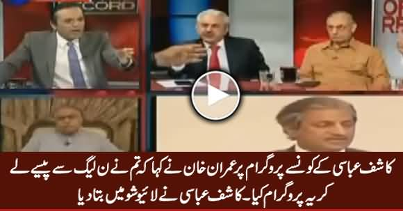 Kashif Abbasi Telling How Imran Khan Accused Him of Taking Money From PMLN