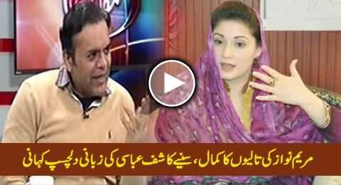 Kashif Abbasi Telling Interesting Story How Maryam Nawaz Specially Clapped For Talal Chaudhry