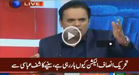 Kashif Abbasi Telling The Reason Why PTI Losing Elections Everywhere