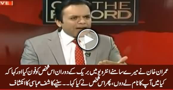 Kashif Abbasi Telling What Happened When Imran Khan Called That Person Who Conveyed The Offer