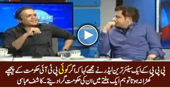 Kashif Abbasi Tells What A Senior PPP Leader Said About PTI Govt